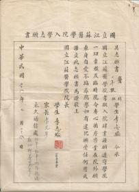 【 国立江苏医学院 入学志愿书】国立江苏医学院  1939