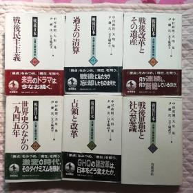 日文原版:战后日本-占领与战后改革 (全六卷)