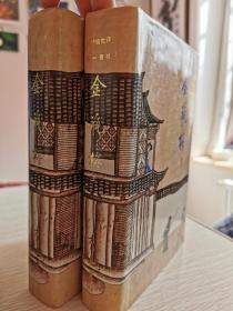 金瓶梅(87年一版一印精装上下册)
