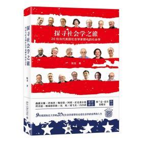 探寻社会学之旅·20位当代美国社会学家眼中的社会学(精装)