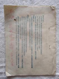 1954年高等学校学习文件,参考文件,讨论提纲,(有印本繁体字)老文件收藏品