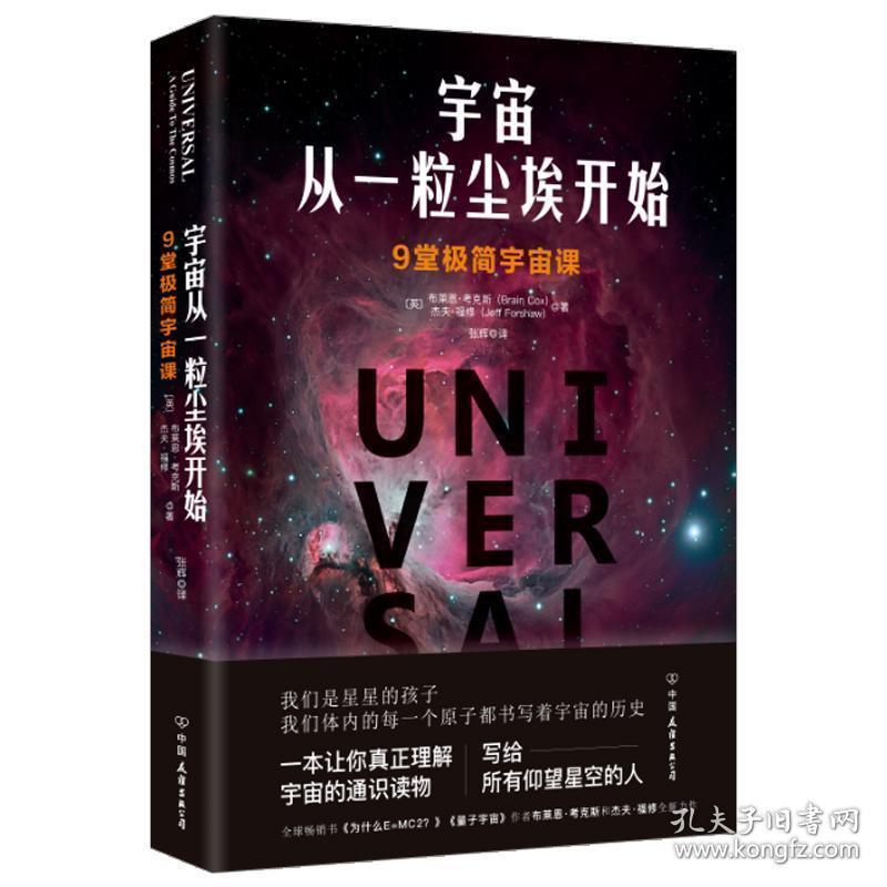 (精)宇宙从一粒尘埃开始·9堂极简宇宙课北京联合出版公司[英]布莱恩·考克斯9787559625335