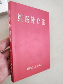 中医 《红医针疗法》 献出祖传五代的民间针法 高清完整版