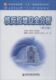 核反应堆安全分析第三3版/普通   9787569306316