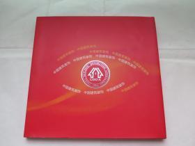 邮册: 2009年年册 ——中国建筑装饰30年