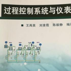 """普通高等教育""""十一五""""国家级规划教材·普通高等教育""""十一五""""电气信息类规划教材:过程控制系统与仪表"""