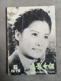 电影介绍,1978-6