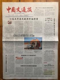 中国交通报,2020年1月10日,光影 去贵州看桥。第7139期,今日8版。