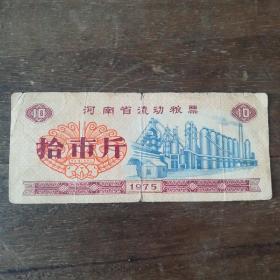 粮票,河南省流动粮票!拾市斤,1975年!文革时期,红色收藏!