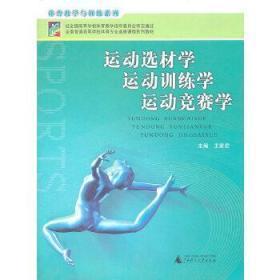运动选材学 运动训练学 运动竞赛学王家宏 广西师范大学出版社978