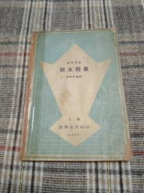饮水词集--(1932年版)