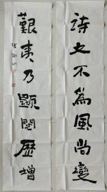 中国书协理事、国家一级美术师,当代著名书法家张坤山书法对联