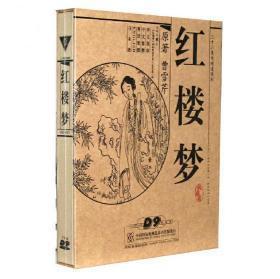 正版包票包邮红楼管理智慧(6DVD) 刘丽君 人民大学出版社212ymh