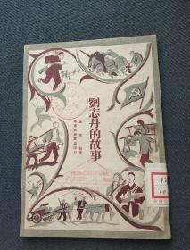 少见馆藏书1948年《刘志丹的故事》(量少1000册)(华东新华书店总店)——(位置:红柜②号)