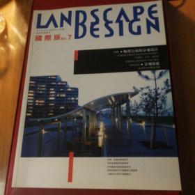 景观设计 国际版 7 2006夏季号