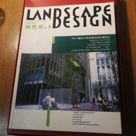 景观设计 国际版 5 2006春季号