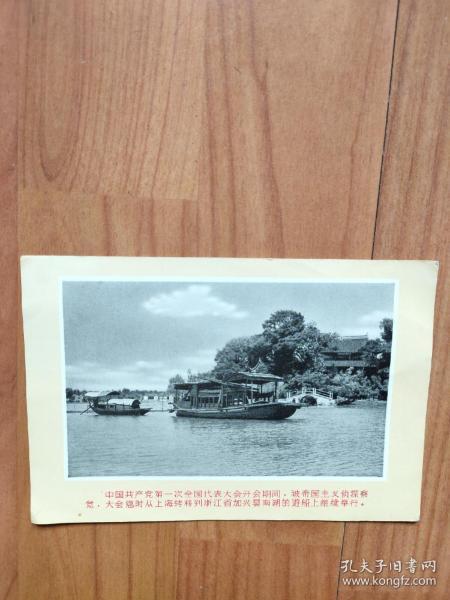 中国共产党第一次全国代表大会期间,被帝国主义侦探察觉,大会临时从上海转移到浙江省加兴县南湖的游船上继续举行。
