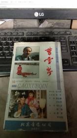 十集京剧电视连续剧(曹雪芹)1-4集【1盘录像带】