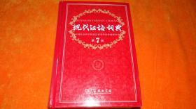 现代汉语词典 第7版