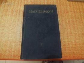毛泽东选集 第2卷