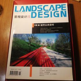 景观设计专题城市公共空间
