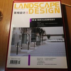 景观设计专题-商务办公区景观设计(2005年9月总11期)
