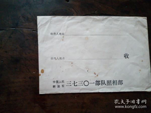 照片袋(中国人民解放军三七三O一部队照像部