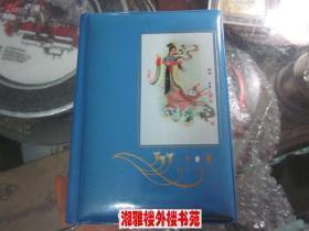 塑护老笔记本(精美仕女画插图,空白)日记本