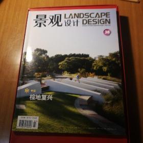 景观设计 2010年第2期 38 棕地复兴