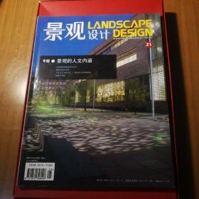 景观设计2007年5月总第21期 专题 景观的人文内涵