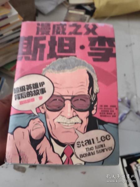漫威之父斯坦·李
