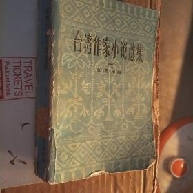 台湾作家小说选集。(一)