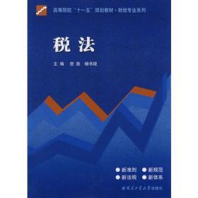 税法 贺勋杨书现 哈尔滨工业大学出版社 9787560325613