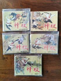 神鞭(5冊全套合售)之一大戰混星玻璃花、之二鞭打神彈子、之三痛打索天響、之四威震東洋武士、之五神槍手
