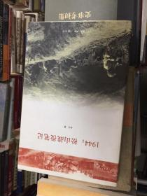 1944:松山战役笔记