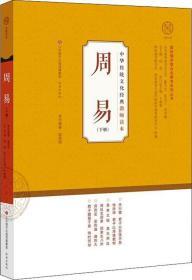 中华传统文化经典教师读本:周易(下册)