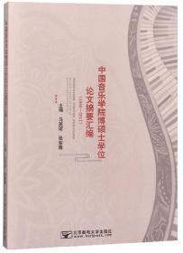 中國音樂學院博碩士學位論文摘要匯編(1980-2017)