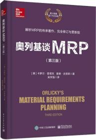 奥列基谈MRP(第3版)
