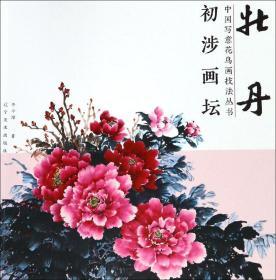 初步画坛:中国写意花鸟画技法从书--牡丹