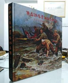 【绝版画册】·中国出版集团 世界图书出版社出版公司·施万逸 主编·《朝鲜著名油画家作品集》·大12开·2012-06·精装·近2KG·近全新·印量仅1000·一版一印
