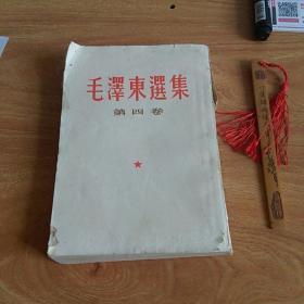 毛泽东选集 第四卷  繁体竖排