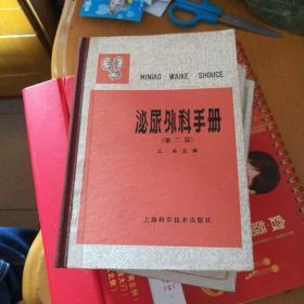 《泌尿外科手册》第二版,江鱼主编上海科学技术出版社32开430页精装1984年版附原购书发票
