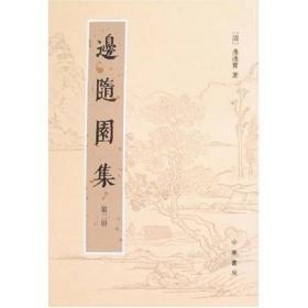 边随园集(全五册)