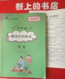 53045模块式训练法历史八年级下册(教师用书)
