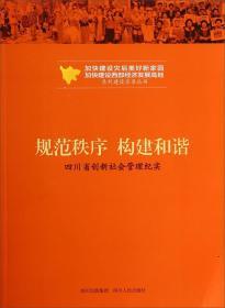 规范秩序 构建和谐:四川省创新社会管理纪实