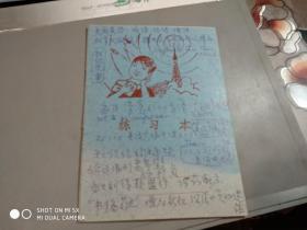 五朵金花,孙静贞学习用32开练习本