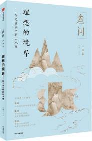 理想的境界——历史真实中的山水画