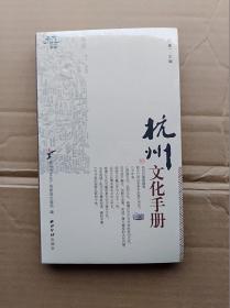 杭州文化手册                    (大32开)《170》