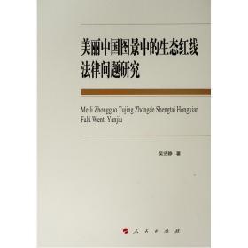 美丽中国图景中的生态红线法律问题研究