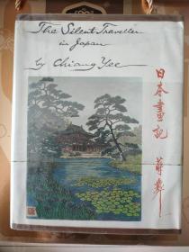 【著名画家、诗人、作家、书法家 蒋彝 作品系列之四 《日本画记》(《The Silent Traveller in Japan》)】1972年 初版精装本 带书衣及塑封套 馆藏书